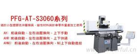 台灣正宗磨床技術-寶發PFG-AT-S3060系列(適用於小型塑膠及衝壓模具、磁性材料與針車零件量產加工使用)