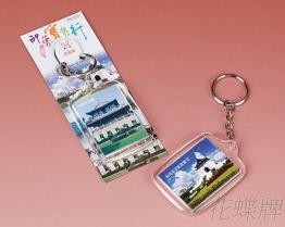 台湾风景钥匙圈