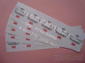 免費設計生產合格證條碼二維碼貼紙
