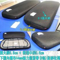 誠都牌, GK-11, 高爾夫球車 網墊 鬆緊帶式 椅套 厚0.8cm大網+側邊厚0.6cm小網