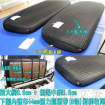 誠都牌, GK-3, 高爾夫球車 網墊 黏扣帶式 椅套 厚0.8cm大網+側邊厚0.6cm小網
