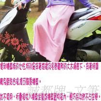 誠都牌, U30, 台灣製, 防曬裙, 遮陽裙, 透氣裙, 一片裙, 素面款, 長裙, 吸濕排汗, 防日曬, 偷窺, 防寒, 防湅
