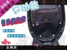 BX-2 全網 機車坐墊 置物袋 收納袋 大尺寸