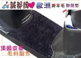 AD2-1,捲羊毛黑色機車腳踏墊,地毯