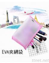 EVA夹网袋