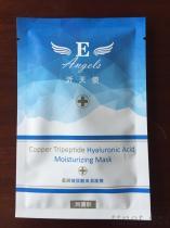 沂天使 藍銅玻尿酸保濕面膜