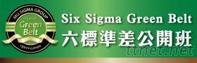八月下旬 六標準差 綠帶公開班 招生中
