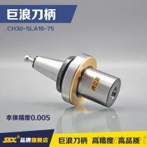 CH30-SLA16-75巨浪測固式刀柄