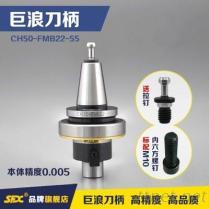 CH30-FMB22-55巨浪面銑刀柄