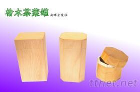 檜木茶葉罐