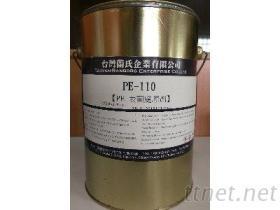 PE表面處理劑及油墨