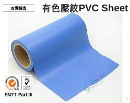 不透明有色PVC膠布