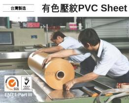 壓紋 PVC 塑膠布 (Vinyl Sheet)
