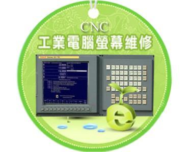 CNC工業電腦液晶螢幕維修