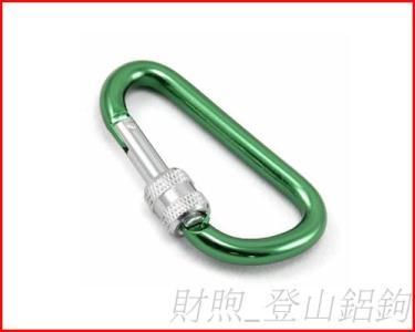 螺母七字形鉤 高光澤度可訂製鋁扣 可加LOGO 高品質登山鋁鉤
