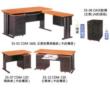 高級CDM組合OA辦公桌