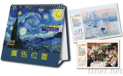印象.名畫-25K名畫系列三角桌曆(2018工商產品)