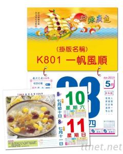 802B 雙色招貼日曆