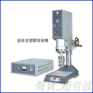 超音波塑膠熔接機