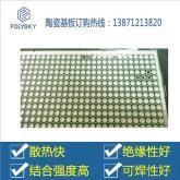 氮化鋁陶瓷電路板