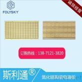 氮化铝陶瓷电路板