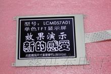 5.7吋單色TFT工業級顯示屏