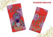 【晉鴻國際】MIT台灣製造客製化 招財開運手機紅包袋