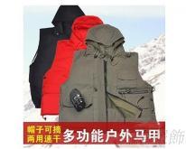 FN-33062-05 清爽、透氣、防潑水、速乾 多口袋連帽背心