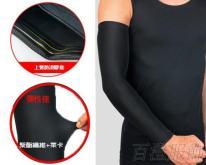 运动休闲、防晒、护臂袖套 A2-04008-S02 客制化团体袖套
