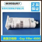 如何選購正品美國貝格斯導熱凝脂GapFiller4000