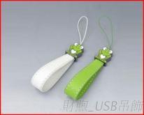 专业厂家 USB吊饰 随身碟吊饰 U盘吊饰  高质量吊饰 挂饰 挂件 低价供应
