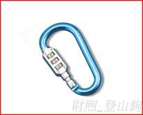 高光泽铝合金 登山钩 D形登山扣带锁 密码锁铝勾 厂家直销