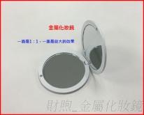 廠家製作 高檔 金屬化妝鏡 鋅合金雙面折疊鏡子 可放LOGO 廣告促銷禮品 金屬鏡子
