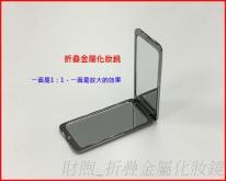 高檔折疊 金屬化妝鏡 鋅合金 雙面折疊鏡子 可放LOGO廣告促銷禮品 金屬化妝鏡
