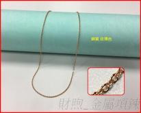 時尚金屬項鍊 品質佳材質有銅、鐵、鋁、不鏽鋼 金屬鍊條 五金飾品的焊口煉