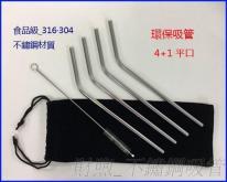 SGS认证 316环保吸管 品质佳 不锈钢珍奶吸管 不锈钢吸管 平口吸管