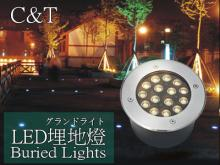 LED 15W 埋地灯