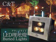 户外LED 5w 灌胶防水 方型埋地灯