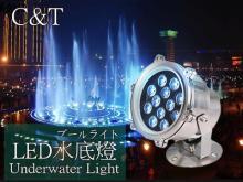 户外LED 12W 灌胶防水 水底灯