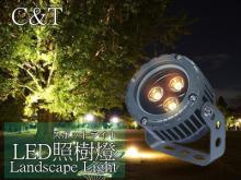 LED 3W~9W照樹燈