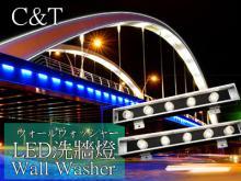 LED 5W 30公分 洗墙灯