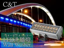 LED 9W~18W洗墙灯