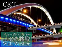 LED 18W洗牆燈
