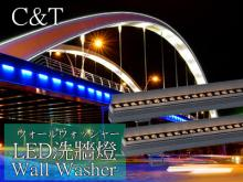 LED 18W洗牆燈 IP65