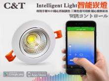 12W WiFi控制 調光崁燈