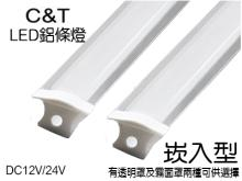 LED崁入式高亮硬燈條(5V 12V 24V)