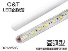 LED高亮圓弧形 硬燈條(5V 12V 24V)