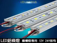 LED燈管, 鋁條燈, 硬燈條, 12V 24V燈管