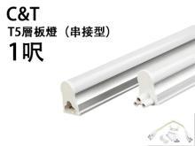 T5燈管LED-1呎5W