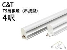 台灣製造 LED T5 4呎 20W 燈管